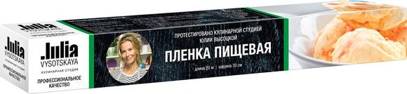 Пленка пищевая прочная, липкая, 20 м * 30 см, в коробке