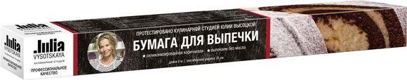 Бумага для выпечки 6м * 38 см, натуральная коричневая, силиконизированная, в коробке