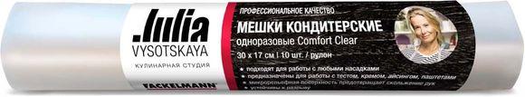 Мешки кондитерские одноразовые COMFORT CLEAR, 30х17см, 10 шт/рулон