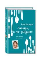 Книга для записей рецептов бирюзовая