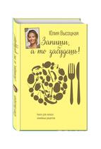 Книга для записей рецептов желтая