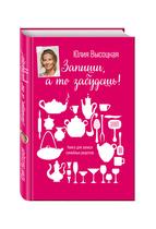 Книга для записей рецептов розовая