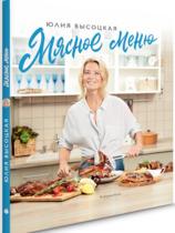 Юлия Высоцкая: Мясное меню