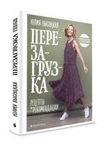Юлия Высоцкая: Перезагрузка.Руководство к действию.