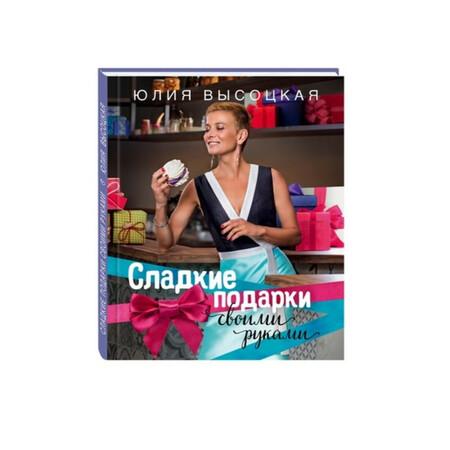 """Книга Высоцкая Ю.А.  """"Сладкие подарки своими руками"""""""