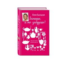 """Книга Высоцкая Ю.А. """"Книга для записей рецептов"""""""